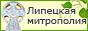 Липецкая митрополия - баннер