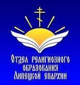 Отдел религиозного образования и катехизации Липецкой епархии / www.oroik48.ru