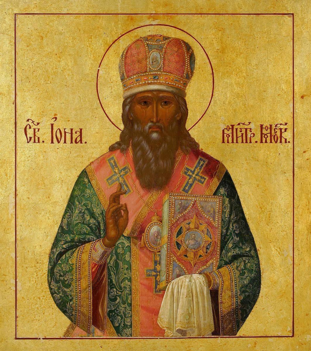 Картинки по запросу Святитель Иона, митрополит Московский и всея России чудотворец