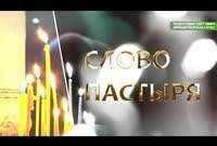 Передача «Слово пастыря». Иерей Сергий Гришанов. Образ православной женщины