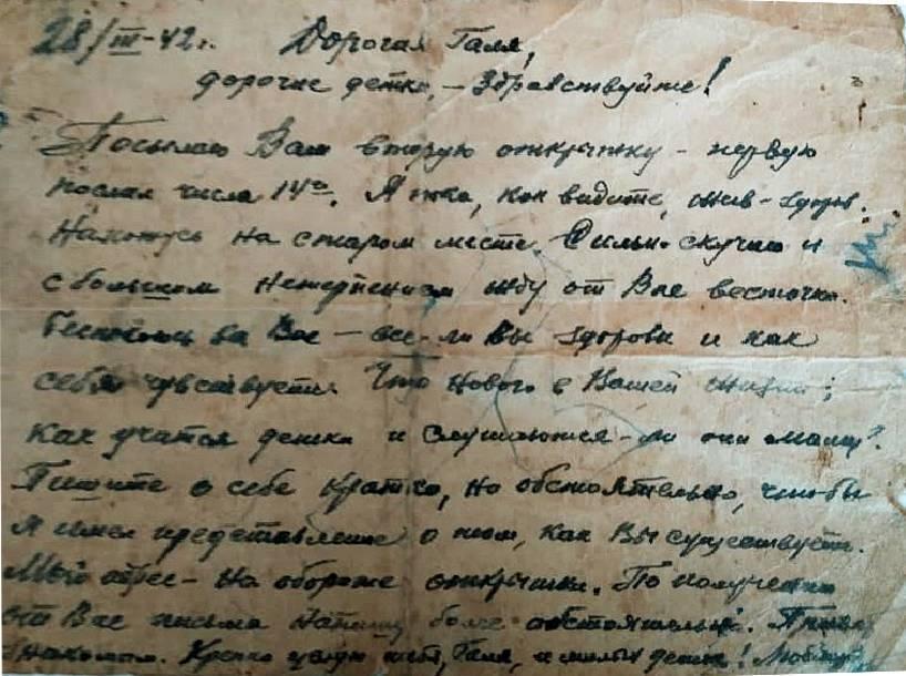 Письмо о. Николая с фронта.