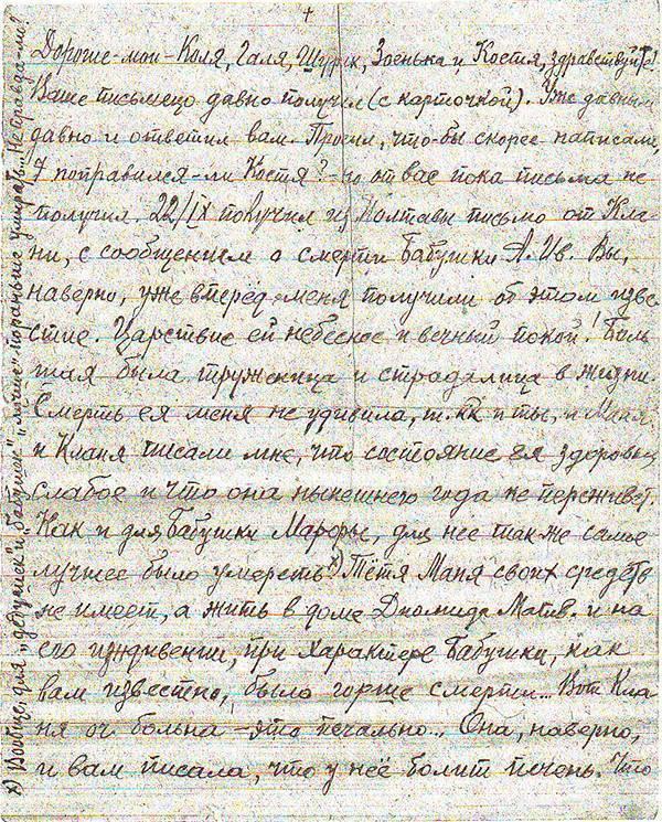 Письмо Владыки Уара из Карлага.